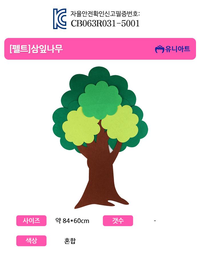 펠트 삼잎나무